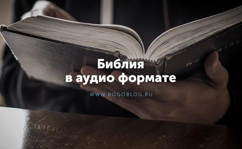 Аудио Библия скачать бесплатно