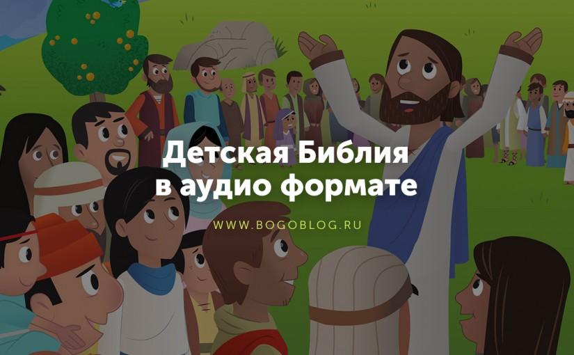 Детская Библия Скачать Аудиокнига Бесплатно