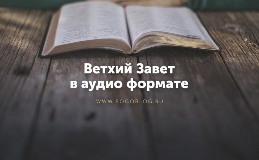 Ветхий Завет аудио Библия скачать бесплатно