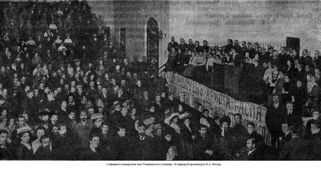 Собрание в концертном зале Тенишевского училища. За кафедрой проповедует В.А. Фетлер