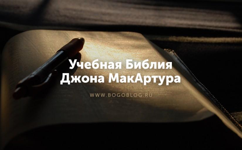 Учебная Библия с комментариями Джона МакАртура