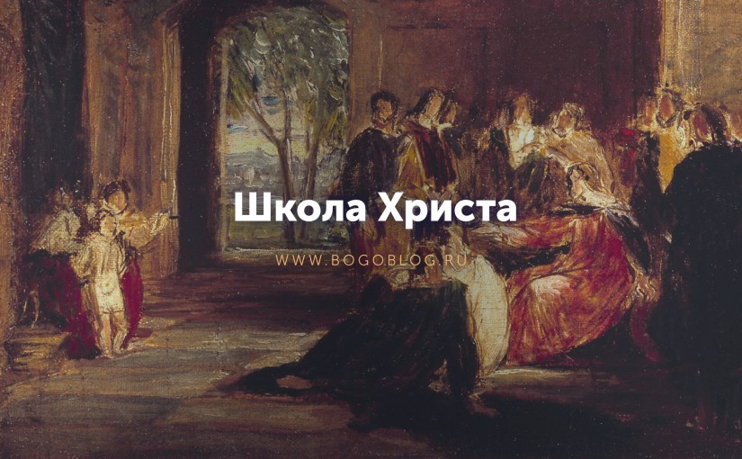 Христианская книга Школа Христа Теодор Остин Спаркс