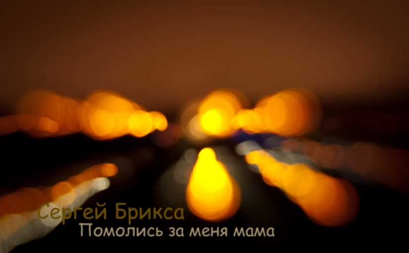 Псалом Помолись за меня, мама Сергей Брикса