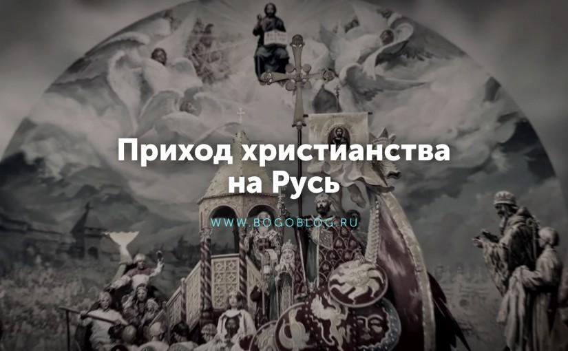 Христианский документальный фильм Приход Христианства на Русь