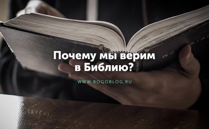 Библия — это всё, что нам нужно • Читать онлайн