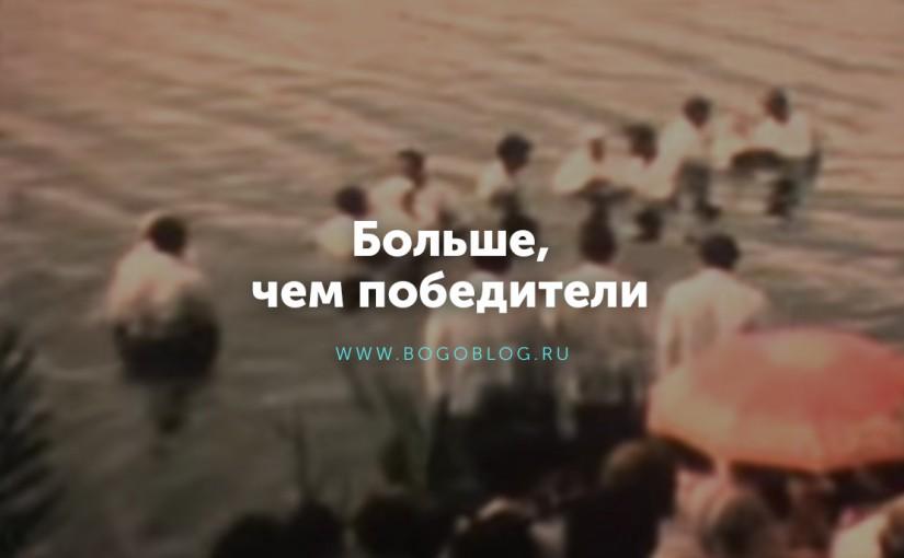 """""""Больше, чем победители"""" Христианский документальный фильм"""