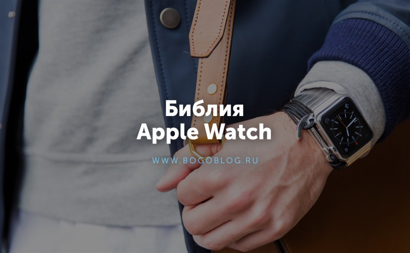 Библия Apple Watch