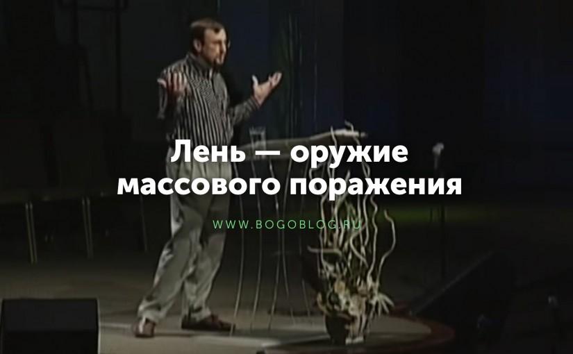 Лень - оружие массового поражения Алексей Коломийцев