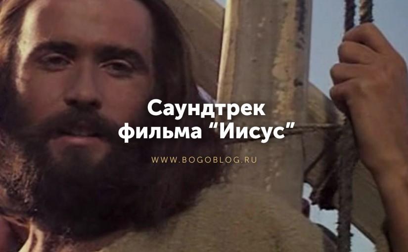 Саундтрек фильма Иисус 1979