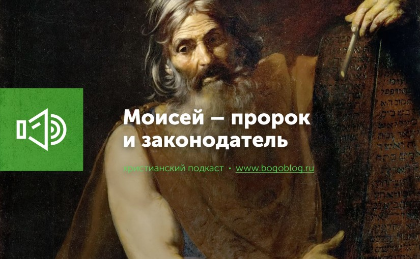 Христианский подкаст Учители. Мыслители. Пророки - Моисей