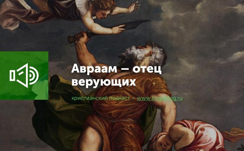 Авраам – отец верующих / Часть 1