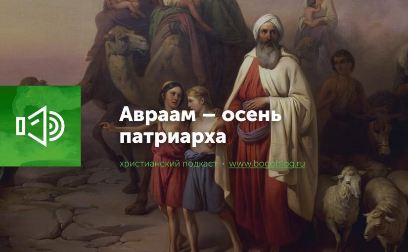 Христианский подкаст Учители. Мыслители. Пророки - Авраам