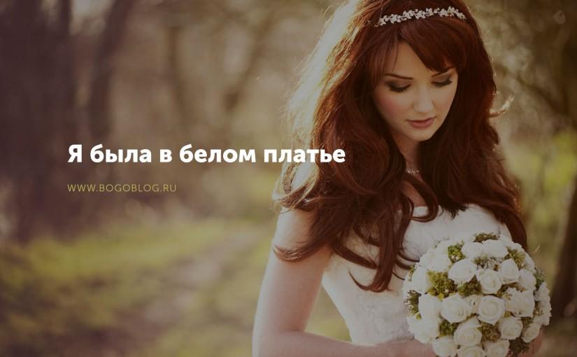 Я была в белом платье