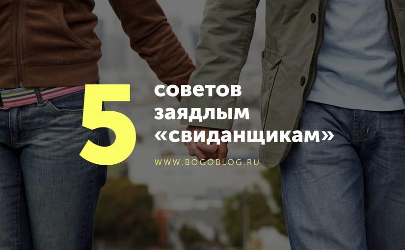 Пять советов заядлым «свиданщикам»