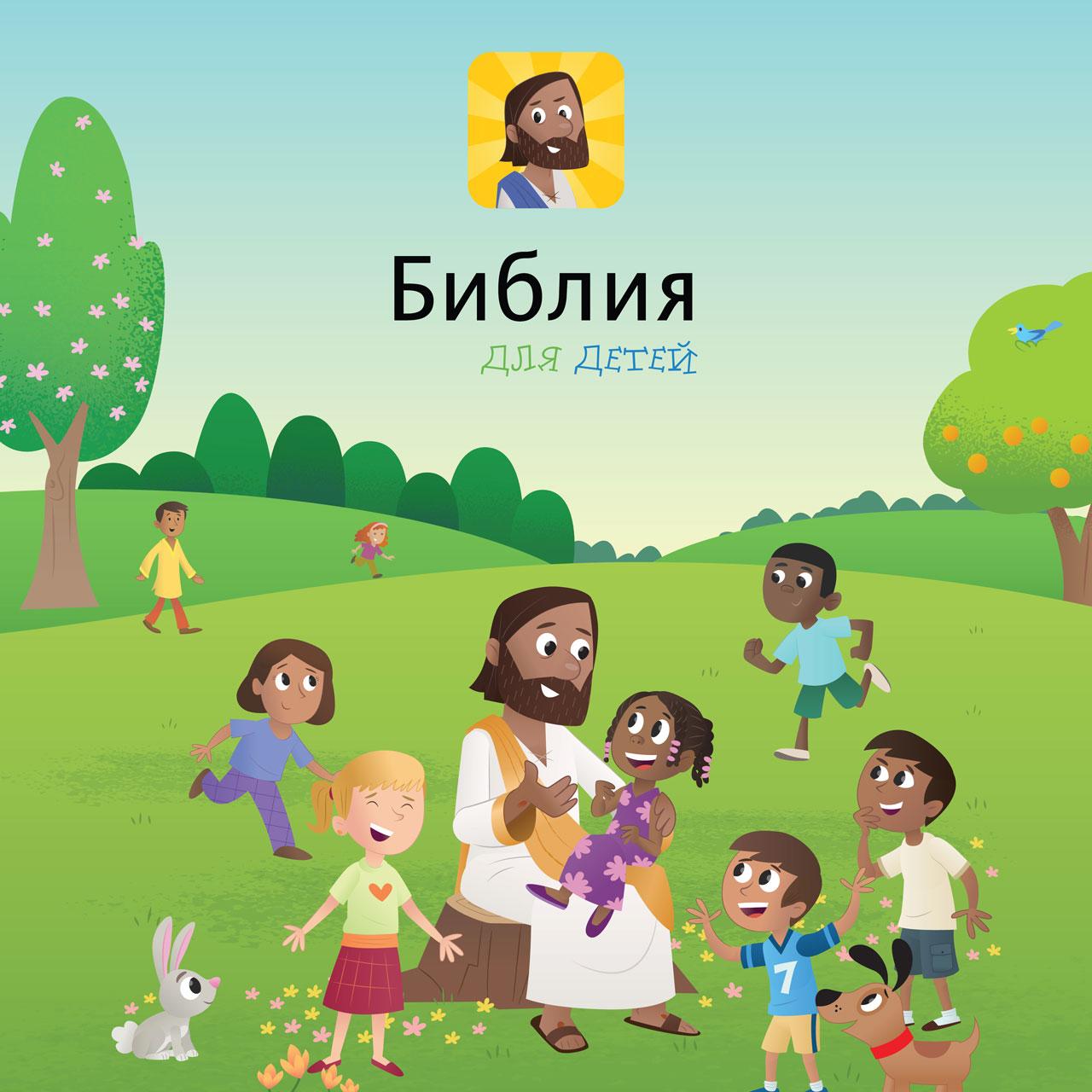 """Приложение """"Библия для детей"""" на русском языке уже доступно для скачивания на Andorid и iPhone устройствах"""
