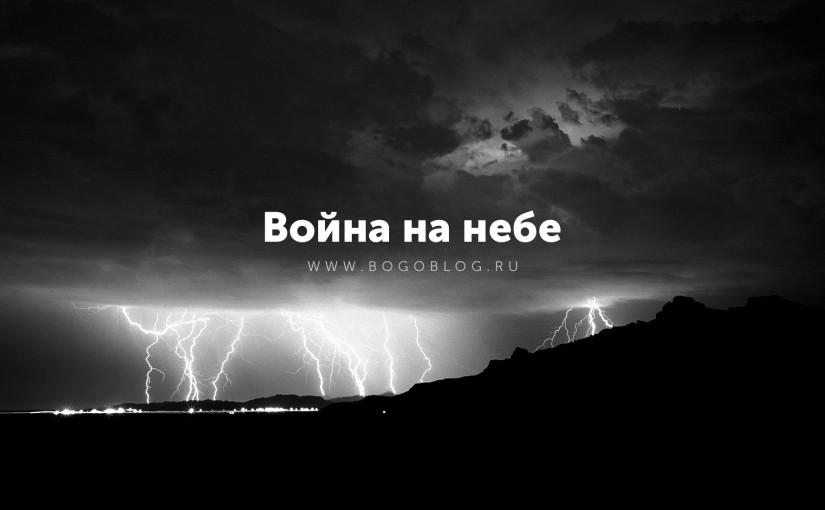 Война на небе