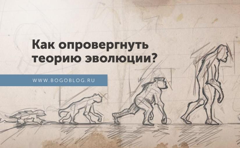 Эволюция против Бога. Существует ли Бог на самом деле?