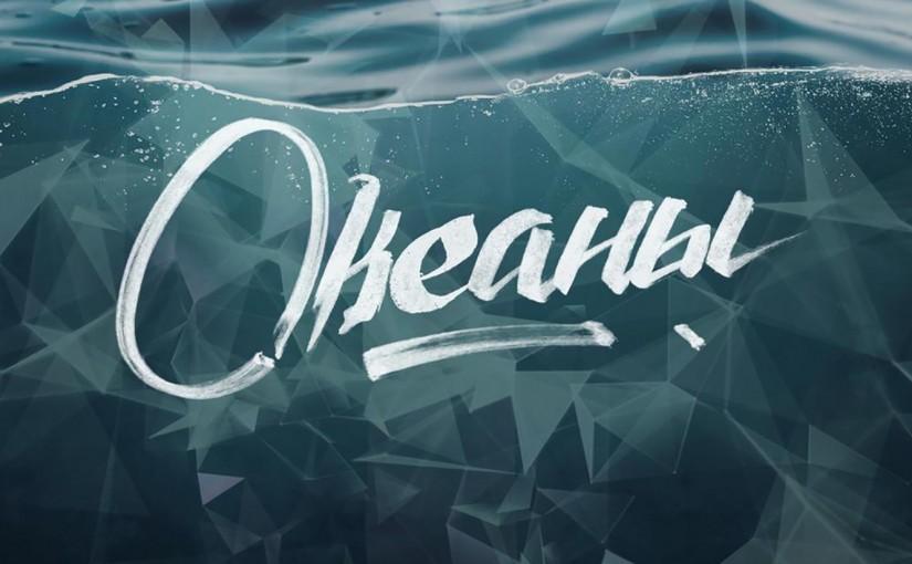 Hillsong Kiev: Океаны • 2014