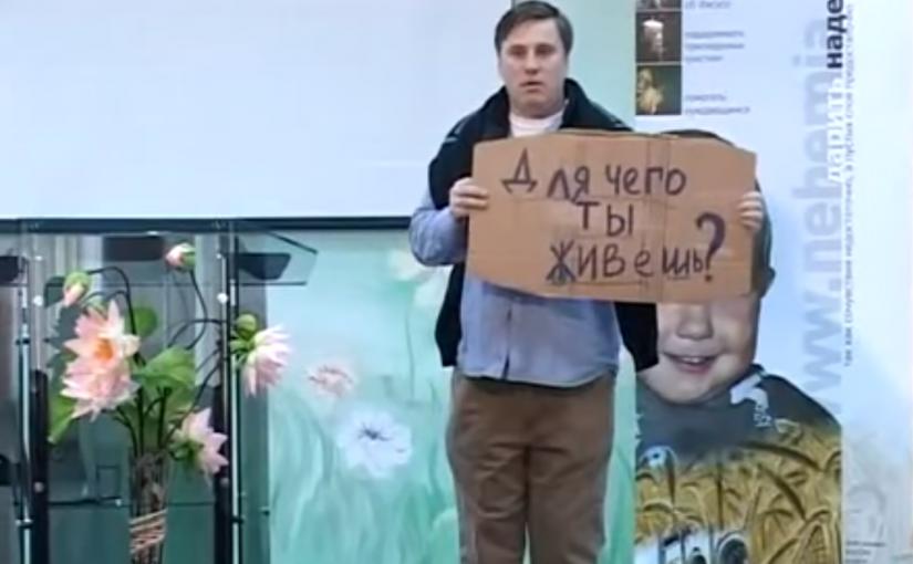 Картонная евангелизация Дениса Малютина