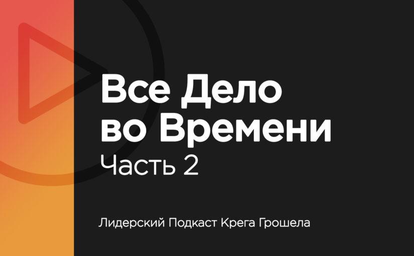 Лидерский подкаст Крега Грошела — Всё дело во времени • Часть 2