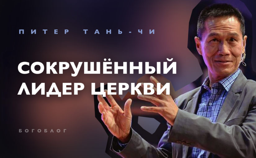 Питера Тань-Чи Проповедь Лидерство Лидерский Семинар Пастор