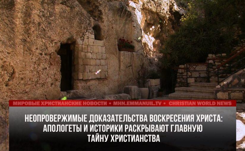 Неопровержимые доказательства воскресения Христа